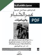 عمر الخيام و الرباعيات