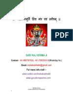 Dakshinamurti Shiva Mantra Evam Stotram
