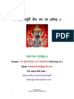 Dakshinamurti Shiva Mantra Evam Stotram (श्री दक्षिणामूर्ति शिव मंत्र एवं स्तोत्र)