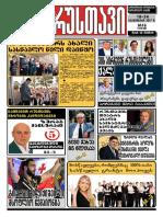 """გაზეთი """"რუსთავი"""", 18-24 სექტემბერი, 2017 წელი"""