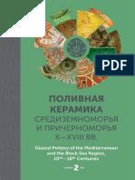 Ottoman Glazed Pottery Standardisation