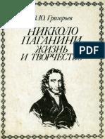 1grigor Ev v Yu Nikkolo Paganini Zhizn i Tvorchestvo