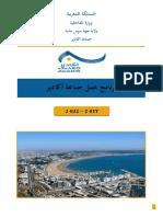 برنامج عمل الجماعة 2017-2022