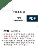 中華藥典第七版-揮發油測定