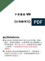 中華藥典第七版-生物鹼