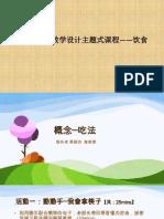 华文课程与教学设计主题式课程饮食