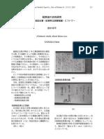 A Historical Study About Kito Ryu by Tanaka Yohei