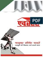 Ac Roofing Hindi