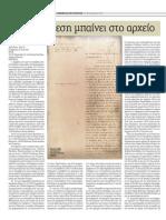 fakelos7.pdf
