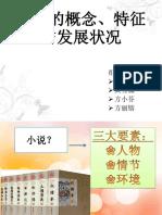 1.小说的概念特征与发展状况.pptx