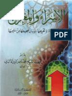 الاسراء والمعراج للشيخ محمد ناصر الدين الألباني