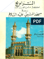 التراويح في مسجد النبي عليه السلام