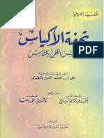تحفة الأكياس في حسن الظن بالناس.pdf