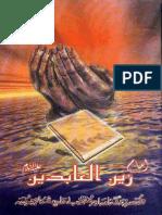 Imam Zain Ul Abideen (as) - Ahadees