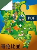 哥伦比亚季节.pdf