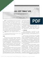 中国企业一把手 领袖化 过程 领导权威形成机制的探讨 张笑峰