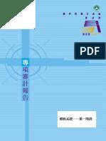 Macau Light Rail Transit System Audit Report 1 Report