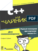 Девис.С.Р. C++ для чайников.Диалектика.2003.pdf