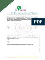 Μεταβολή συχνότητας πηγών.pdf