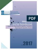 Οδηγός Εκπαιδευτικού για ΔΕ και ΣΔΕ.pdf