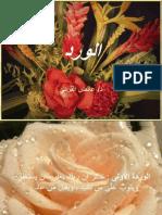 هذه الوردات لك-2