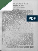 Κώστας Παπαϊωάννου, Η θεωρία της κοινωνικής πάλης (πραγματικότητα και μύθος)