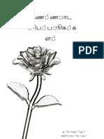 கண்ணாடிப்பூக்கள்.pdf