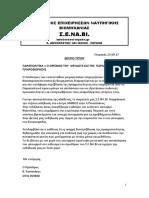 -ΤΥΠΟΥ 25_09_17 Σ.Ε.ΝΑ.ΒΙ..pdf