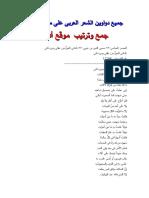 محيي الدين بن عربي.doc