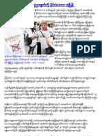 Myanmar News In Burmese Version 16/08/10
