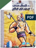 Chacha Chaudhary Aur Heero Ki Kheti