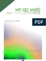 [1 year] We Go Web e-book