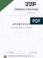Jjf 1001-2011 通用计量术语及定义