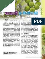 海葡萄之栽培介紹農試所刊登版journal Jts 82-03