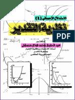 ❐. الاستدلال الاحصائي (١) - نظرية التقدير لــ د. عبد الحفيظ محمد فوزي .