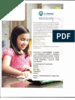 MelaMagic Brochure