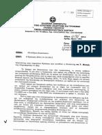 Απάντηση του ΥΠ. ΑΓΡΟΤΙΚΗΣ ΑΝΑΠΤΥΞΗΣ Στην Ερώτηση 2654 / 14-10-2013