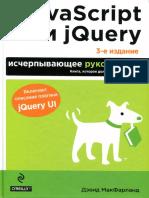 Макфарланд Д. - JаvaScript и jQuery. Исчерпывающее руководство (Мировой компьютерный бестселлер) - 2015