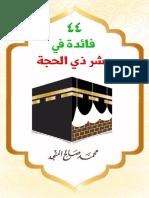 44 فائدة في عشر ذي الحجة - محمد صالح المنجد