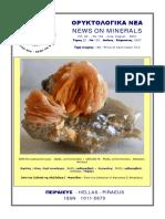 ORYKTOLOGIKA NEA-NEWS ON MINERALS ,July-August 2007 issue