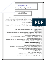 مراجعة نهائية جيولوجيا 2011