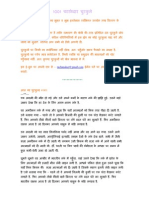 1001 Hindi Jokes e Book