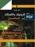 الإلكترونيات والاتصالات لغير المختصين.pdf