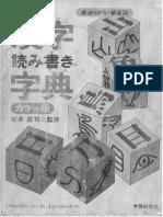 kanji_dic