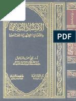 الاقتصاد الأسلامي والقضايا الفقهية المعاصرة.pdf