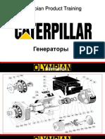 Alternators TRNG RUS