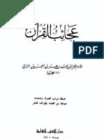 عجائب القرآن - الرازي