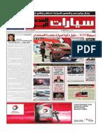 Cars Supplement 20170928_12