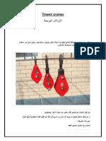 الأوناش البرجية.pdf