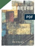 杨立青 - 梅西安作曲技法初探 - 福建教育出版社